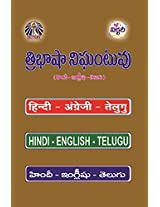 Hindi - English - Telugu (Tribasha) Dictionary