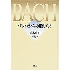 鈴木 雅明(インタビュアー:加藤 浩子)『バッハからの贈りもの』のAmazonの商品頁を開く