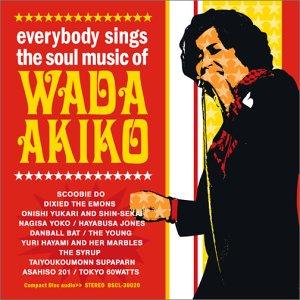 「あの鐘を鳴らすのはアタシ」和田アキ子 R&B歌謡カヴァー集