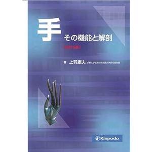 手その機能と解剖 改訂5版