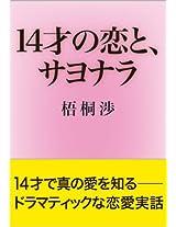 14 sai no Koi to Sayonara: Dramatic na Ren-ai Jitsuwa