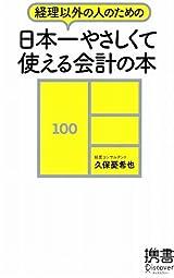 経理以外の人のための日本一やさしくて??  </span> </div> <div style=