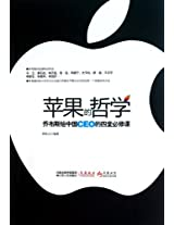 Philosophy of Apple Four Jobs Required Courses To Chinese CEO