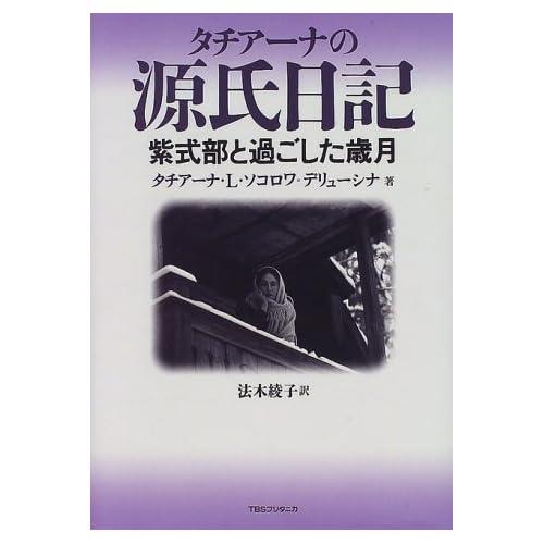 タチアーナの源氏日記―紫式部と過ごした歳月