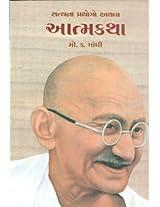 Satya Na Prayogo Athva Atmakatha (An Autobiography - Gujarati)