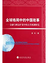 China's Story in the Global Context: Research on Public Mechanism in the Expansion of Finance and Wealth