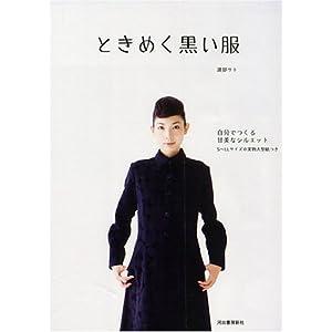 ときめく黒い服 自分でつくる甘美なシルエット S~LLサイズの実物大型紙つき