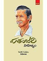 Patanjali Sahityam-1:  -1