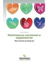 Neotlozhnye Sostoyaniya V Kardiologii