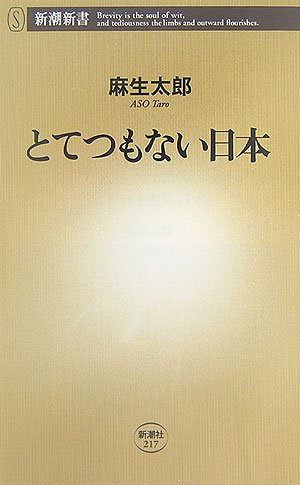 とてつもない日本  麻生 太郎 (著)