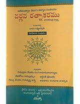 Varnana Rathnakaram - 15
