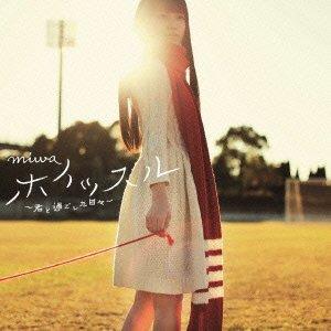 CD/miwa/ホイッスル~君と過ごした日々~ (DVD付) (初回生産限定盤B)