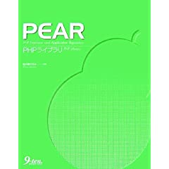 PEAR―PHPライブラリ