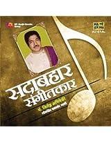 Sadabahar Sangeetkar-Jeetendra Abhisheki