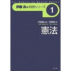 伊藤真の判例シリーズ1 憲法 (単行本)