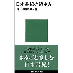 日本書紀の読み方