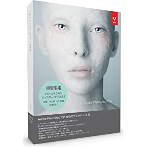Adobe Photoshop CS6 Macintosh版 アップグレード版