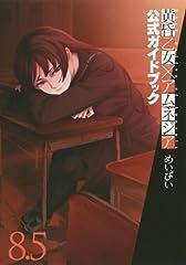 黄昏乙女×アムネジア(8.5) 公式ガイドブック (ガンガンコミックスJOKER)