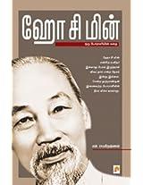 Ho Chi Minh (Tamil Edition)