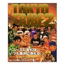 【クリックで詳細表示】TOKYO TRIBE 2 11 (Feelコミックス): 井上 三太: 本