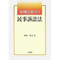 事例分析ゼミ民事訴訟法