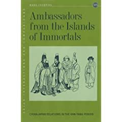 【クリックで詳細表示】Ambassadors from the Island of Immortals: China-Japan Relations in the Han-Tang Period (Asian Interactions and Comparisons) [ハードカバー]