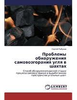 Problemy Obnaruzheniya Samovozgoraniya Uglya V Shakhtakh