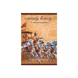 Bhagavad Gita As It Is (Tamil)[Hardcover]