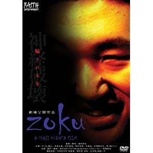 zokuの画像