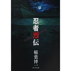 忍者烈伝「稲葉 博一」(角川学芸出版)