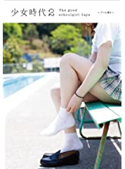 少女時代2 The good schoolgirl days 「プール開き」