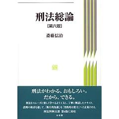 刑法総論 斉藤信治