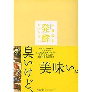 発酵レストラン