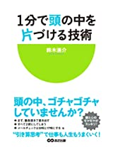 1pundeatamanonakawokatadukerugijyutsu (asasyuppandenshisyoseki)