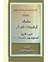 Saudi Shiites (Files): 40.000 Words