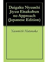 Daigaku Nyuushi Jiyuu Eisakubun no Approach