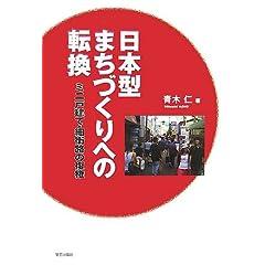 日本型まちづくりへの転換―ミニ戸建て・細街路の復権