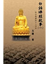Stories from the Chinese Buddhist Canon: Bai Hua Fo Jing Gu Shi: Volume 1