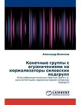Konechnye Gruppy S Ogranicheniyami Na Normalizatory Silovskikh Podgrupp