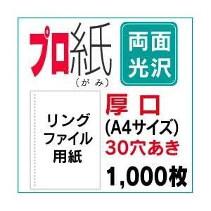 【クリックでお店のこの商品のページへ】プロ紙(がみ) 両面光沢 アルバム用紙 厚口 A4 30穴あき 1,000枚