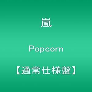 『Popcorn(通常仕様盤)』