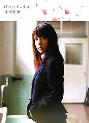 仲里依紗と中尾明慶が結婚!「2人の合言葉はBIG LOVE」