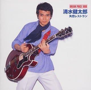 清水健太郎、覚せい剤で7度目逮捕