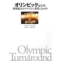 【クリックでお店のこの商品のページへ】オリンピックはなぜ、世界最大のイベントに成長したのか [単行本]