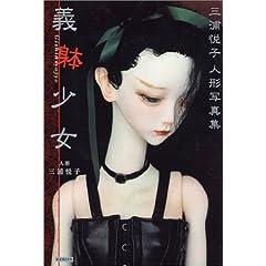 義躰少女―三浦悦子人形写真集