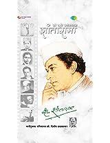 Dr. V. Shantaram - Shantarama