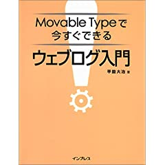 Movable TypeEFuO