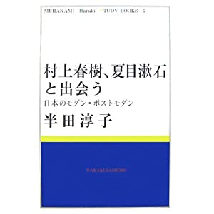 半田淳子「村上春樹、夏目漱石と出会う―日本のモダン・ポストモダン 」