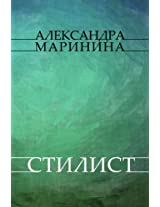 Стилист (Stilist): (Russian edition)