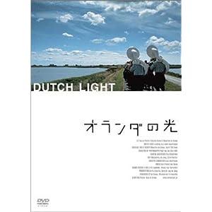 オランダの光の画像